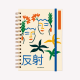 Cuaderno Anillado A5 Geishas x Agustina Basile Liso