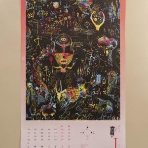 Llama Infinita 2017 Calendar